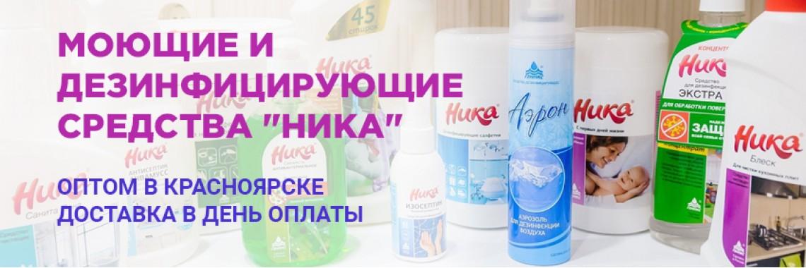 """Моющие и дезинфицирующие средства """"Ника"""""""