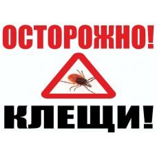 Эффективные средства от клещей купить в Красноярске