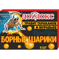 Борные шарики Дохлокс от тараканов и муравьев 8 шт