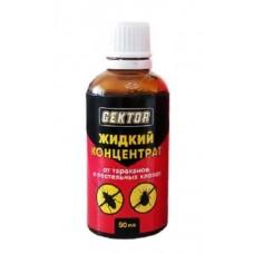ГЕКТОР (Gektor)  от тараканов и клопов, жидкий концентрат, 50 мл (флакон)