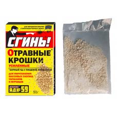 """Отравные крошки Дохлокс - яд №59 """"Сгинь!"""" 50г"""