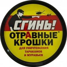 """Отравные Крошки """"СГИНЬ!"""" от тараканов и муравьев 40 г. (банка)"""