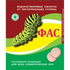 ФАС таблетка от гусениц 5г